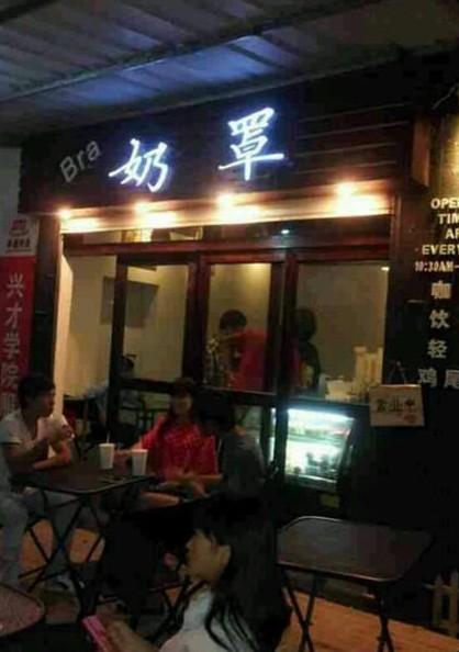 校门口新开的奶茶店~