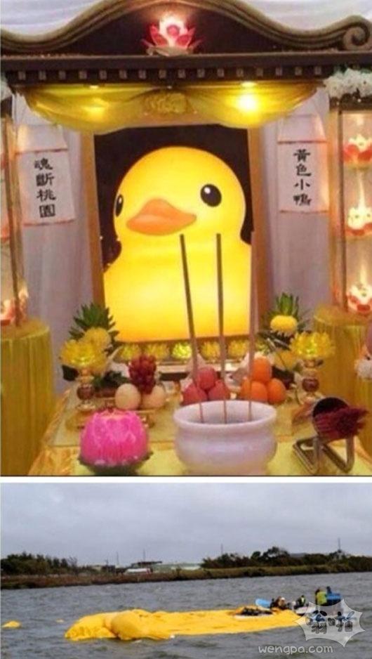 我快要笑死了好么![哈哈]去了台湾的大黄鸭充气过快爆掉,岛内民众设灵堂悼念[衰]看来黄鸭在北京受的苦都不算什么!
