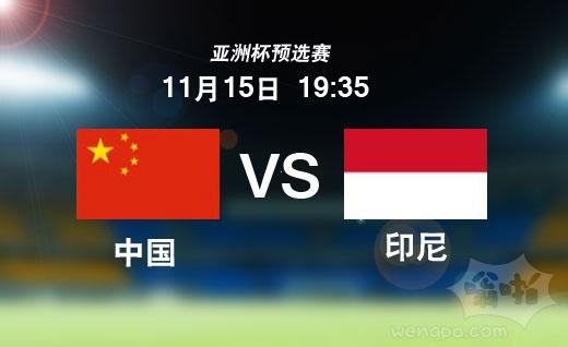 亚预赛 19:35直播国足VS印尼 前瞻:必杀无退路