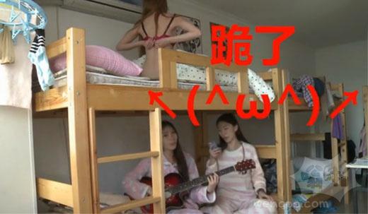 两才女弹唱爸爸去哪拍到上铺室友半裸走光
