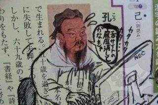 微博始祖是孔子