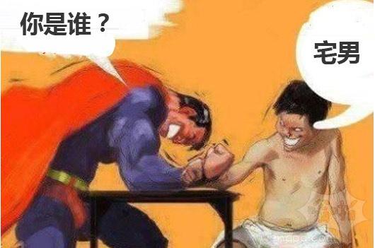 再牛x的超人,也敌不过宅男的右手。。。