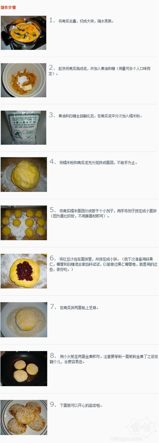 南瓜饼制作步骤
