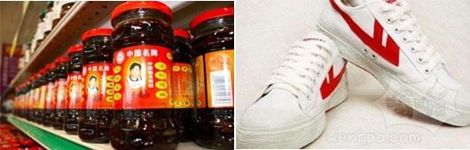 组图:一出国摇身变成奢侈品的国产品牌