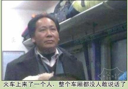 火车上来一个人,整个车厢都没人敢说话了