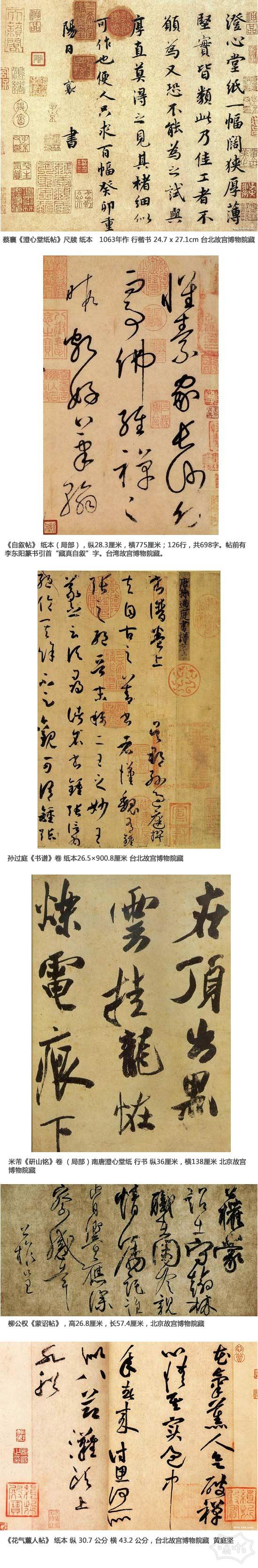 那些书法神品 书法名迹欣赏 历代书法神品 - 嗡啪网