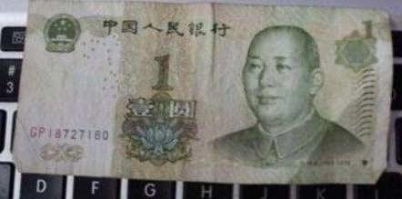检查钱包无意中发现一张一块假钱