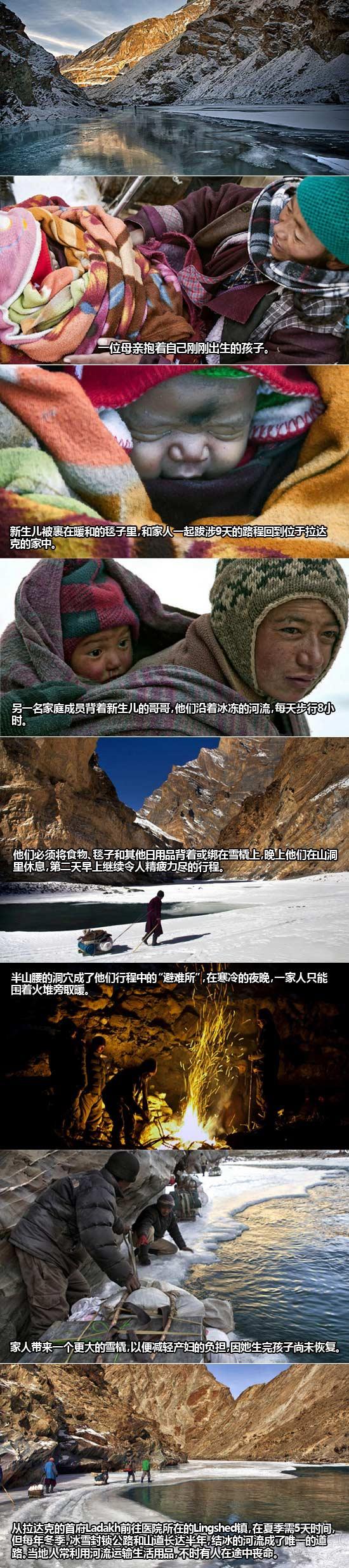 母亲零下35℃步行9天赴医院产子
