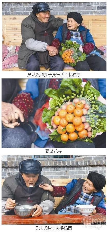 """103岁老翁送105岁老伴""""蔬菜花卉""""传爱意"""