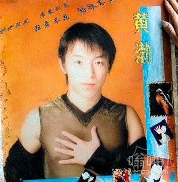 黄渤年轻时候的照片-1