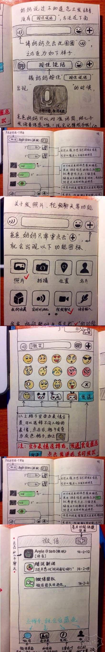 重庆邮大学生自制微信使用说明手绘本