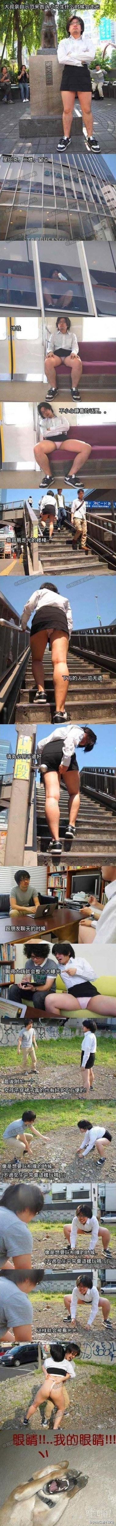 技术贴 女生如何防止走光