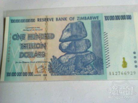 津巴布韦2008年发行的面额100万亿钞票