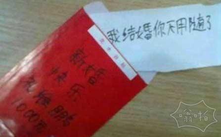 婚礼中收到这种红包
