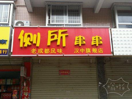 最重口味的美食店名