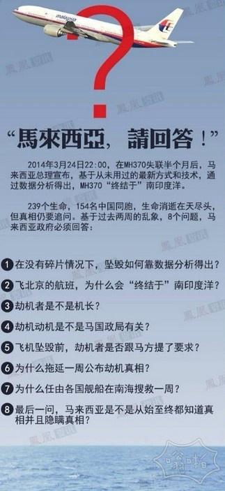 如果马来西亚失事航班MH370上是154个美国人而不是中国人会怎样?