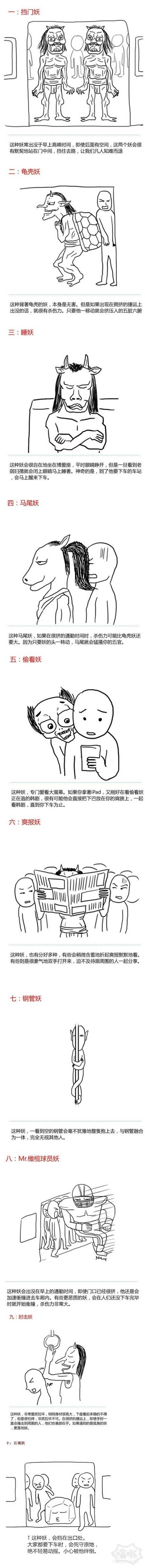 北京上班族挤地铁犹如西天取经,一路糟遇的各种妖怪