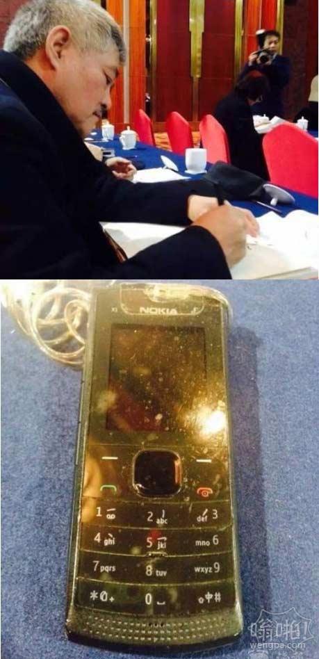 赵本山手机曝光:亮瞎了!