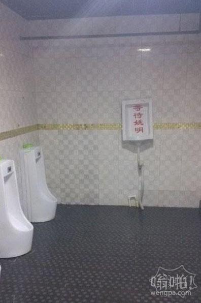有理想的厕所
