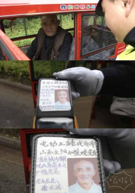 给跪了!大爷手绘驾驶证开车上路,忒幽默