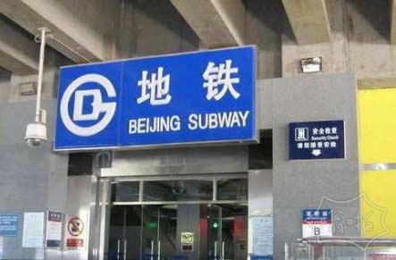 北京:地铁成本每人次6-7元 正酝酿调价  以后地铁也坐不起了