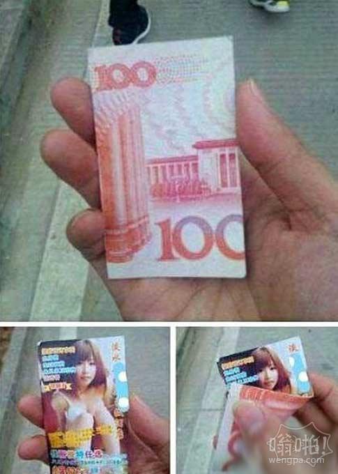 一大早发现路上一百块钱,欢喜的捡起后。。。。