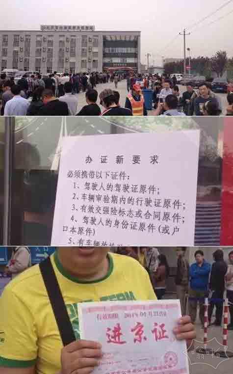 北京司机排两百米长队办理进京证