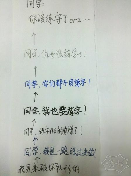 有人把笔记本落在教室了,然后,我看到里面夹着一张字条。