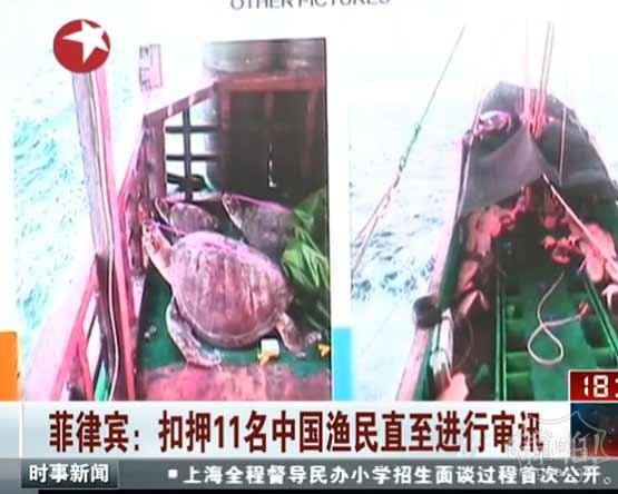 11名中国渔民今日将在菲受审 刑期最长达20年(视频)