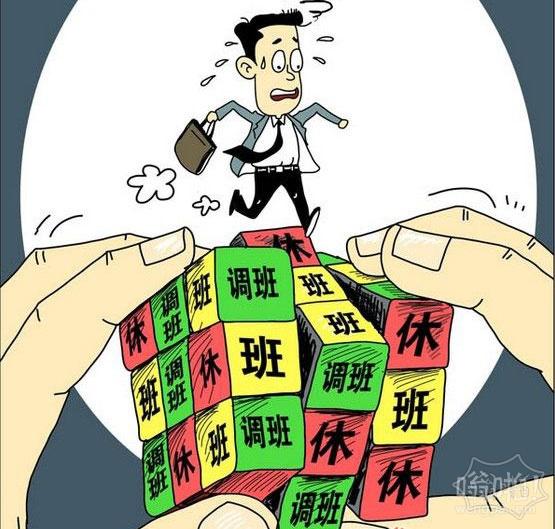 中国假期的5大槽点