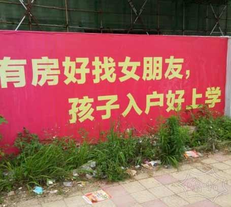 今天路上看到一房产广告