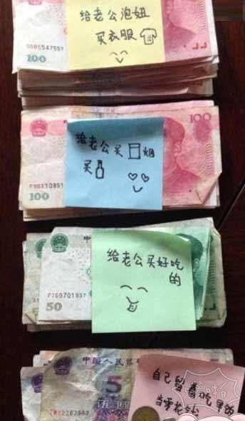 中国好老婆
