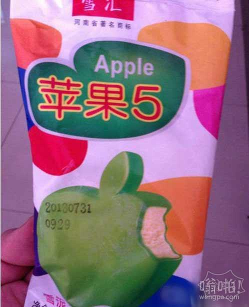 老板来根苹果5