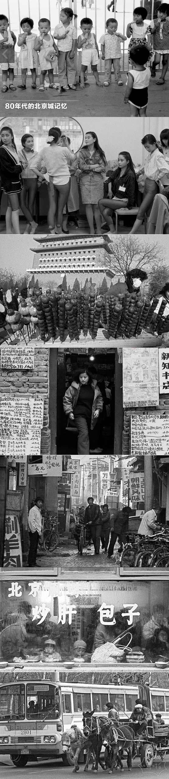 80年代的北京城记忆