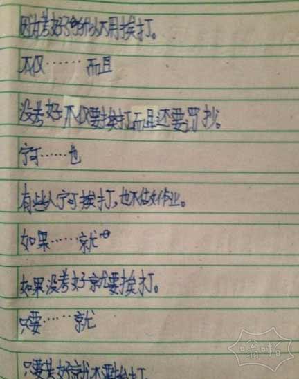 今天我侄儿写作业,老师喊他们造句,看看这么小都是被大人逼的!