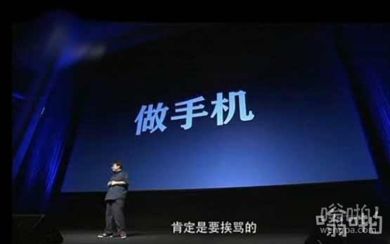"""锤子手机罗永浩:如何举办一场有""""情怀""""的发布会"""