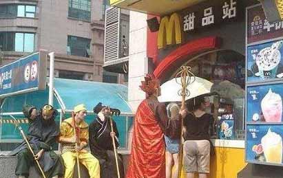 师徒西行路遇麦当劳,寻思进去化个缘