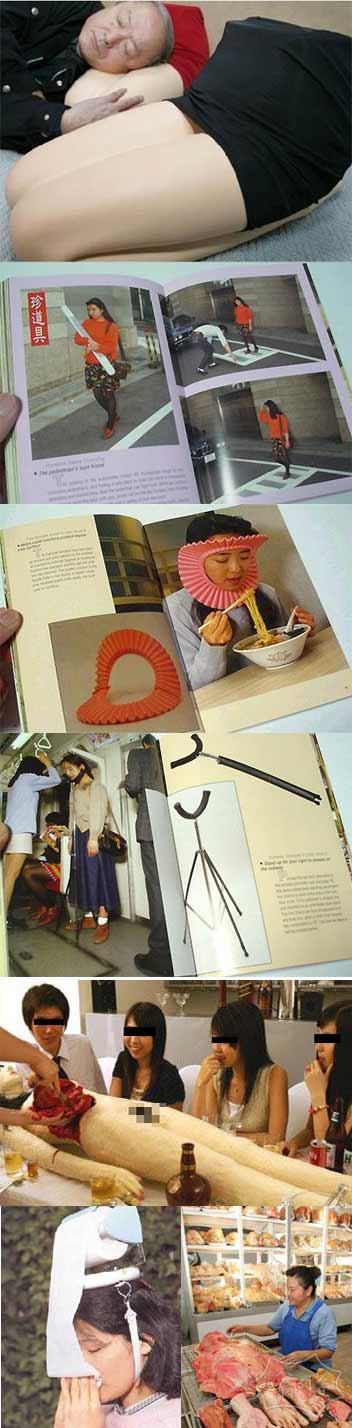 日本那些恶心的发明