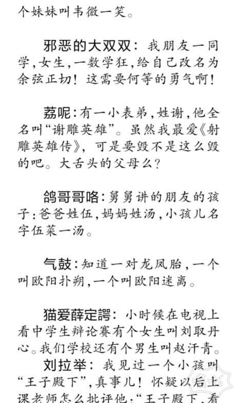 """江湖四字名学霸:女学霸叫""""余弦正切"""""""