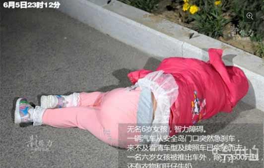 """6岁女童熟睡中被抛出车外扔至""""弃婴岛 """" 这是济南弃婴岛当天收到的第7个弃婴"""