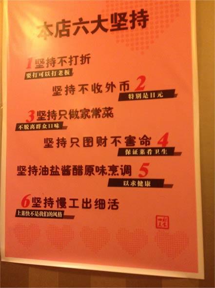 来公司附近的饭馆吃饭,墙上老板的饭店宣言让我惊呆了
