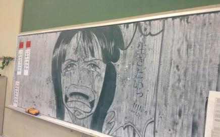 一个学生被叫擦黑板,随手便擦出了个海贼王,老师当场阵亡