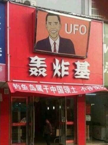 老板一定是个政治迷
