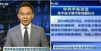 原中央军委副主席徐才厚收受贿赂情节严重被开除党籍