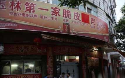 """广西玉林狗肉节为避免刺激爱狗人士全城遮掩""""狗""""字"""