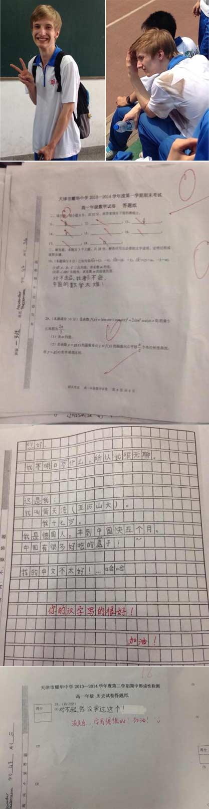 耀华中学外国小伙萌萌哒 数学老师太残忍