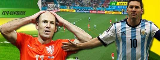 罗本91分钟失单刀绝杀 点球2:4被阿根廷淘汰(视频集锦)