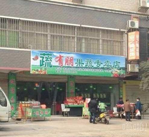 蔬有朋果蔬专卖店,我感觉这个跟苏友朋没半毛钱关系