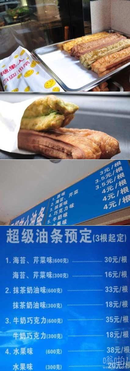杭州早点店退出超级彩色油条 有海苔味、奶油味、水果味等 近40元一根
