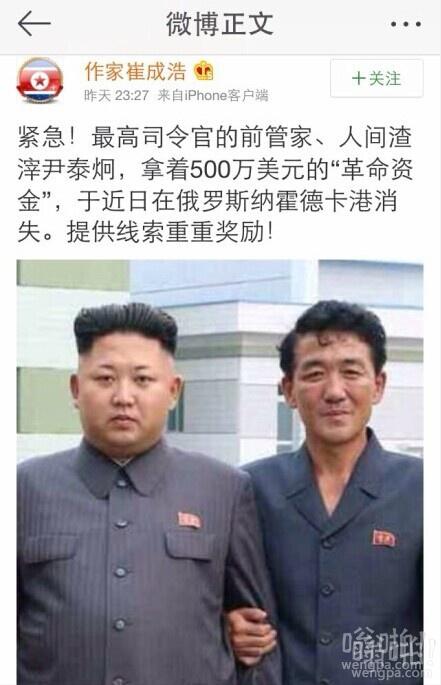 """金正恩私人财政专家携500万美元""""革命资金""""逃离朝鲜"""
